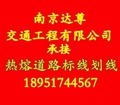 南京道路劃線熱熔型標線