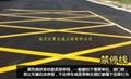 南京道路劃線熱熔型標線 2