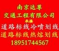 南京道路劃線熱熔型標線 5