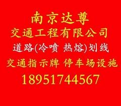 南京停車場劃線