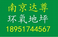 南京达尊环氧地坪