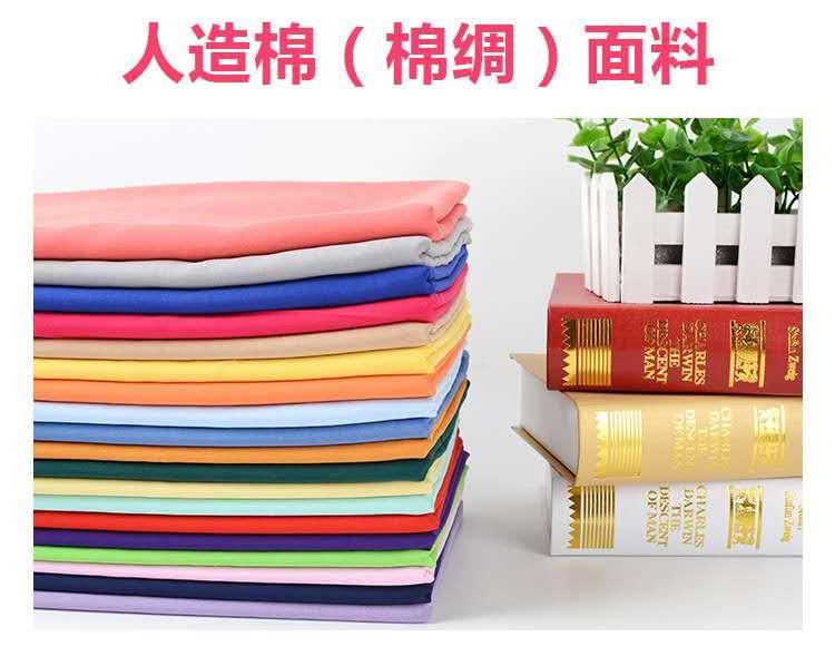 純棉布(棉綢) 1