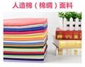 pure cotton cloth 1