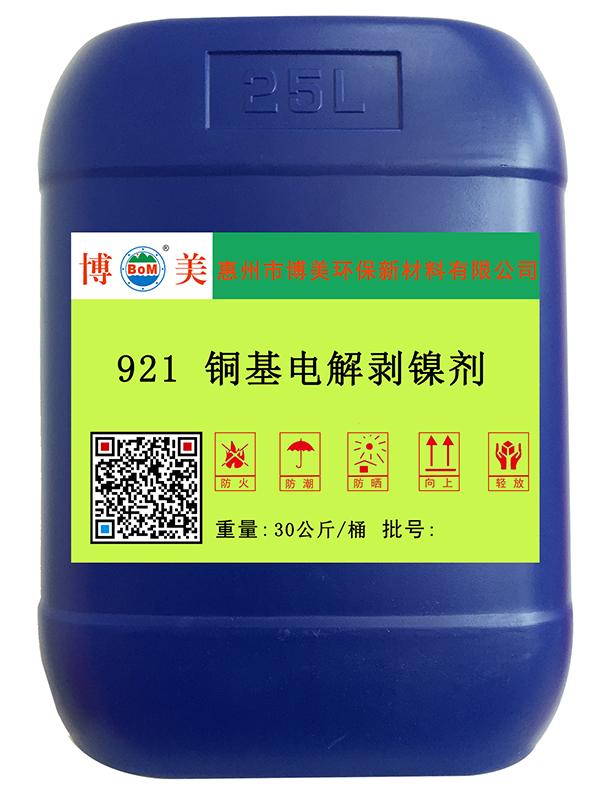 博美921銅基電解剝鎳劑 1