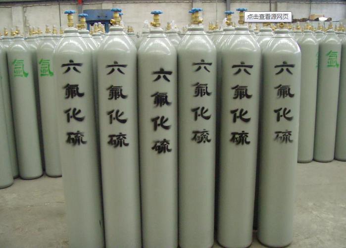 六氟化硫SF6气体 1