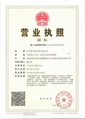 Sichuan Taishenglan Technology Co.,Ltd