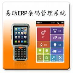 易助ERP條碼管理i系統