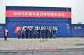 Zhengzhou-Europe international block train 1