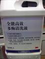 3M70508 高效多酶清洗液 1