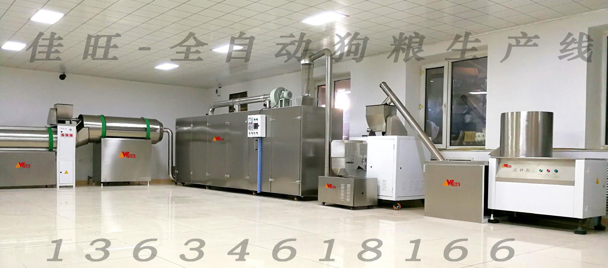 佳旺200E-D全自动狗粮生产线 5