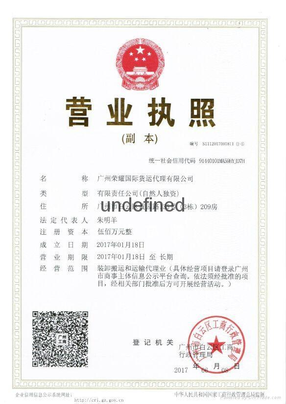 广州荣耀国际货运代理有限公司 2