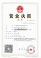 廣州榮耀國際貨運代理有限公司 2