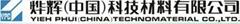 台湾烨辉彩涂卷55%镀铝锌板