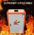 电取暖锅炉厂家直销 3