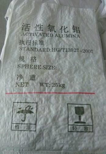 吸附式乾燥機用活性氧化鋁球吸附劑 2