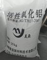 吸附式干燥机用活性氧化铝球吸附剂 4