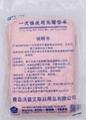 Sterile Sheet