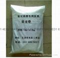 硅酮膠專用炭黑、、軍工噴霧炭黑  色漿專用碳(炭)黑 2