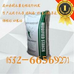 进口食品级木薯变性淀粉
