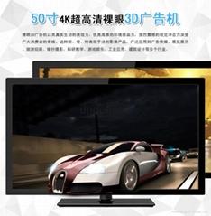 55寸安卓裸眼3D電視