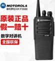 摩托罗拉P3688数字对讲机