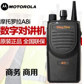 摩托羅拉原裝對講機A8I數字對講機銷售 1