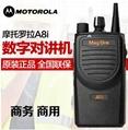 摩托羅拉原裝對講機A8I數字對講機銷售 2