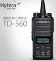 廣州海能達對講機批發TD560