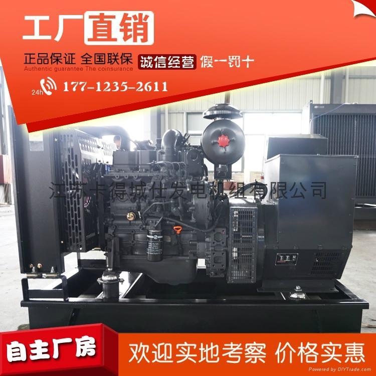 上柴75kw柴油发电机组 1