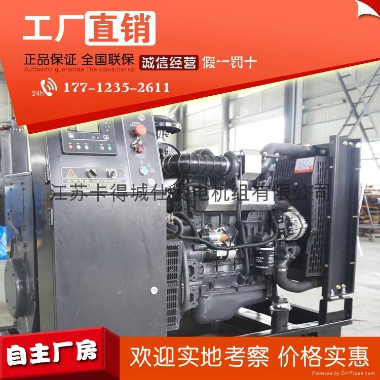 上柴75kw柴油发电机组 2