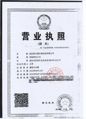 武漢夢太康生物有限公司