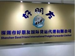 深圳市好朋友國際貨運有限公司