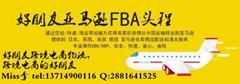 澳洲FBA物流貨代
