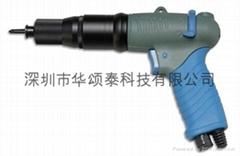 美之嵐槍型氣動工具