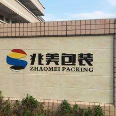 东莞市兆美包装用品有限公司