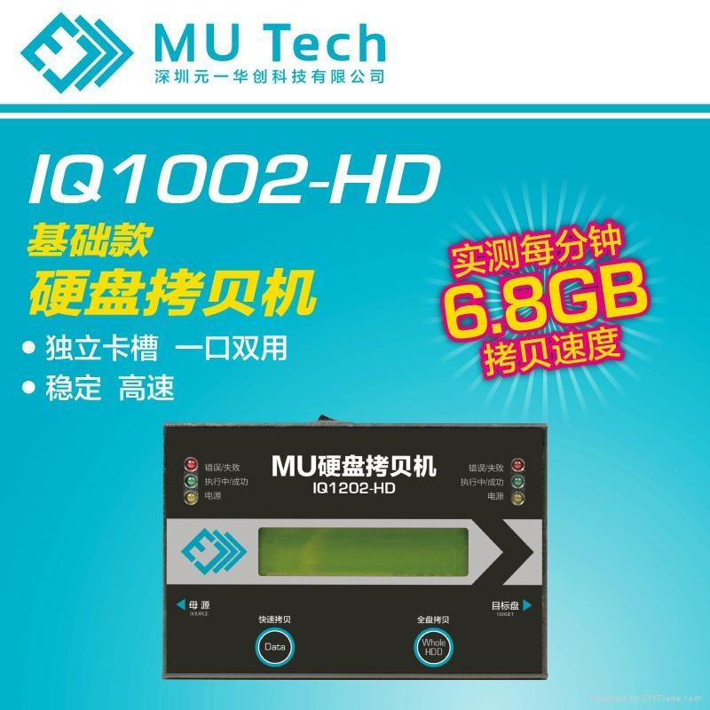 臺灣MU工控系統備份高速全能硬盤拷貝 3