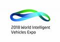 2018 国际智能汽车(昆山)博览会 1