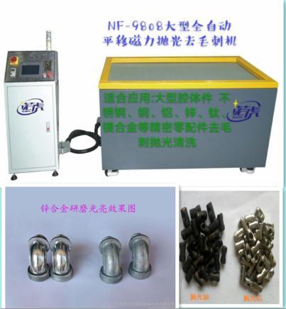 北京不锈钢内孔磁力抛光机 1