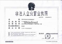 深圳市寶安區合多膠貼制品廠
