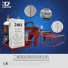 聚氨酯PU電櫃門密封條澆注機