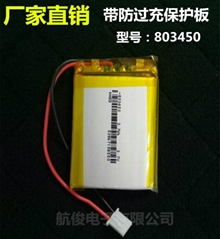 3.7V聚合物锂电池 803450  1400mAh 插卡音箱电池