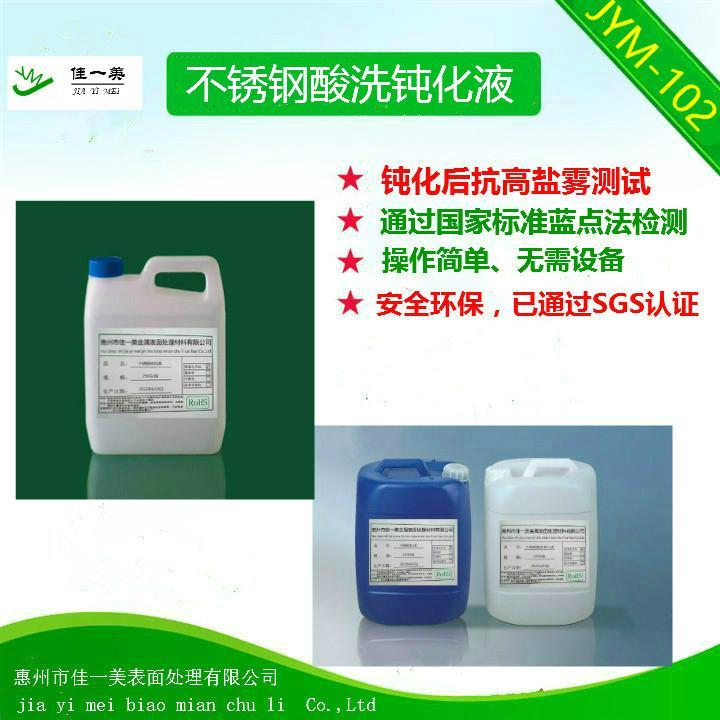 不锈钢酸洗钝化液 1