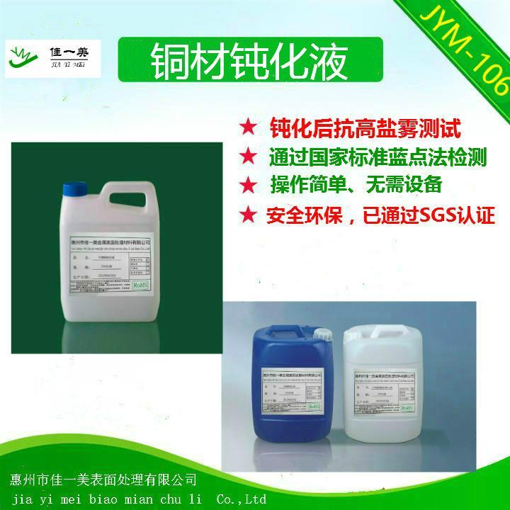 铜材钝化液 1