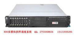 HDS-1000多媒體指揮調度系統