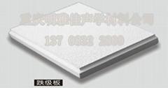 跌级吊顶板 玻纤强化吸声板