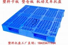 重慶托盤廠家直銷賽普SP1210川字托盤塑料棧板
