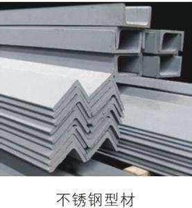 不锈钢型材 5