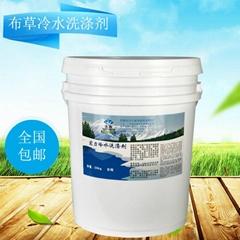布草冷水洗涤剂