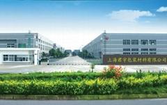 上海君宇包装材料有限公司