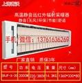 波型陶瓷輻射電熱幕 電采暖器S